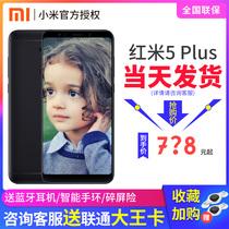小米红米5plus千元全面屏手机6a正品6pro官方旗舰店当天发note5Xiaomi到手价64G949起