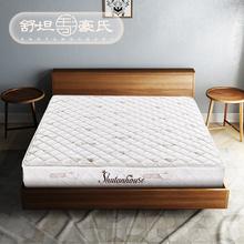 sths席梦思床垫软硬两用 1.5米1.8m床乳胶弹簧床垫椰棕榈20cm加厚