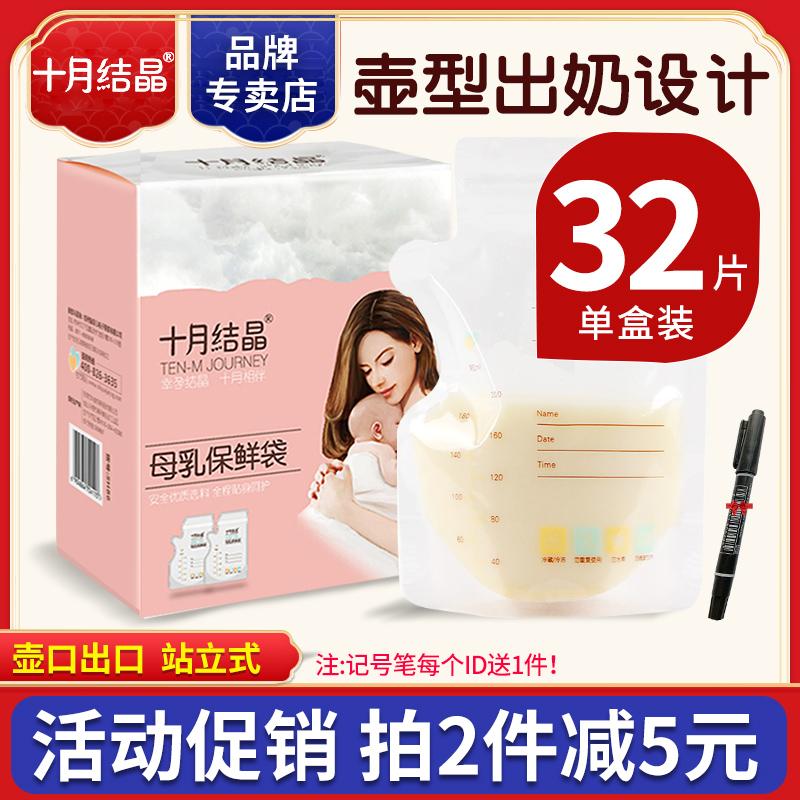 十月结晶储奶袋母乳保鲜袋装奶袋200ml奶水冷冻一次性储存袋32片