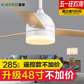 嘉业北欧简约吊扇灯风扇灯现代餐厅卧室家用复古遥控带风扇的吊灯