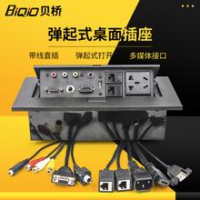 贝桥 K518多功能插座弹起式hdmi vga多媒体信息会议桌嵌入式线盒