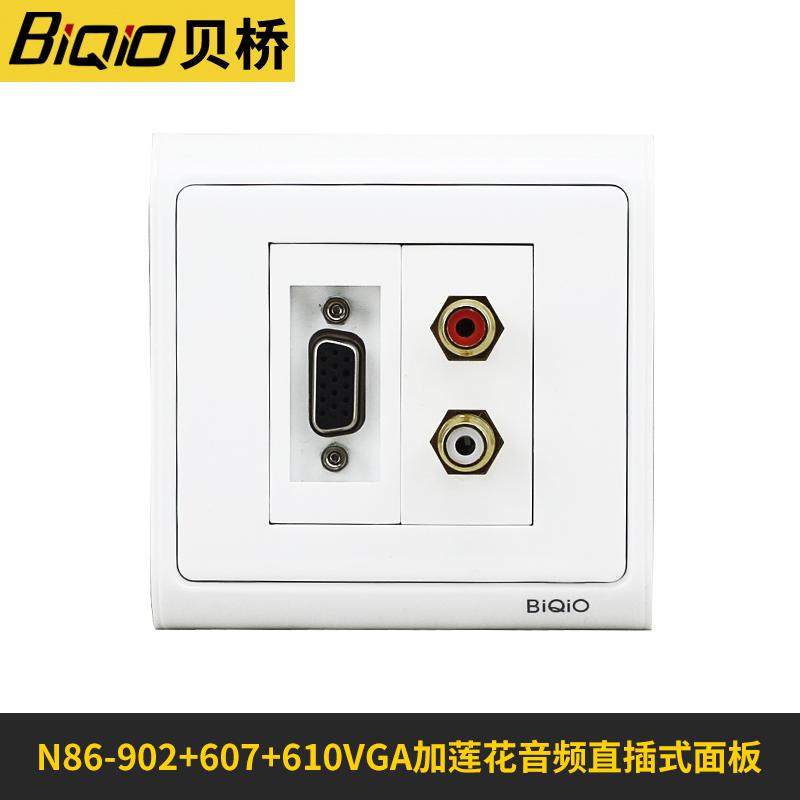 贝桥N86-902+607+610 VGA+莲花音频面板直插视频线布线音视频墙插