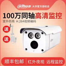 大华100万同轴高清监控摄像头双灯红外摄像机DH-HAC-HFW1020D