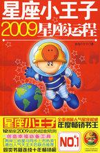 星座小王子2009星座运程 占卜 算命书籍 星座小王子 书店 正版