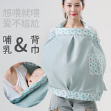 Multi-functional breastfeeding towel sling summer thin feeding out breathable cloak cloak cover cloth anti-lighting shame towel