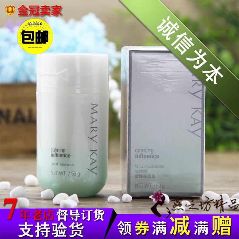 玫琳凱正品乳液舒顏保濕霜補水滋潤去紅血絲系列抗敏感肌膚面霜女