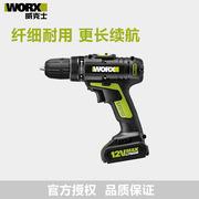 威克士充电钻WU161电动工具锂电钻起子机电动螺丝刀锂电工具包邮
