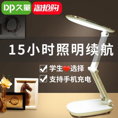 久量LED充电宝台灯护眼书桌大学生宿舍床头灯折叠式充电式阅读灯