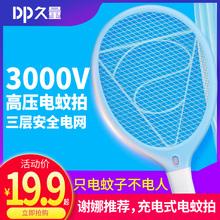 电拍打蚊子蝇子蝇拍多功能灭蚊拍 久量电蚊拍充电式苍蝇拍家用正品