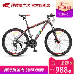 富士达山地车自行车27变速禧玛诺青少年男女式成人越野步行赛单车