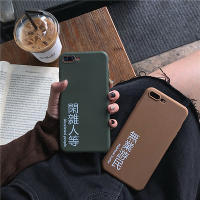 iPhoneXS手机壳苹果8PLUS保护套i7plus男女新款8plus情侣6S全包i6硅胶7p防摔i7闲杂人等6SPLUS无业游民i8七八