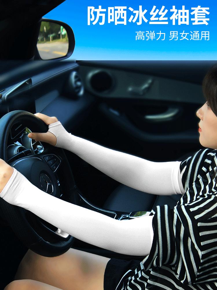 汽车夏季用品户外用品女司机防晒袖护手臂手套男防紫外线冰袖冰丝