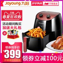 九阳空气炸锅家用大容量多功能烤箱电炸锅无油全自动烤红薯条机