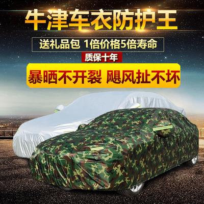 新款东风风光580牛津布迷彩车衣车套隔热防晒汽车罩专用加厚遮阳
