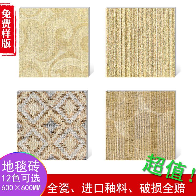 仿古地毯砖