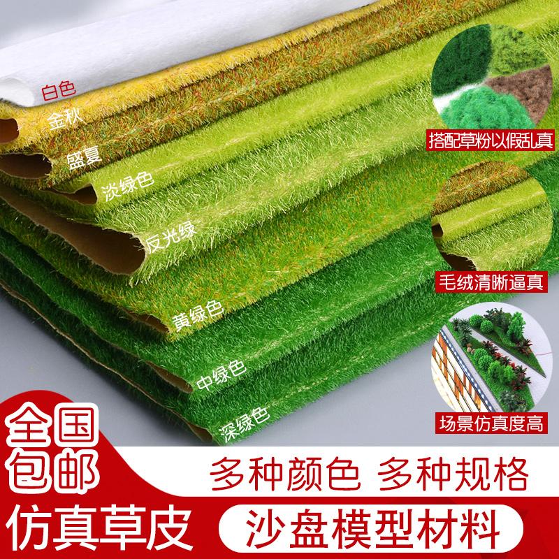 手工草坪绒纸草粉模型草皮草皮草纸景观