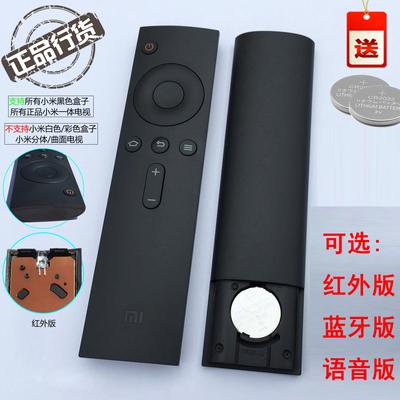 原装正品小米盒子网络电视机顶盒遥控器 1代 2代 3代电视通用遥控双十一