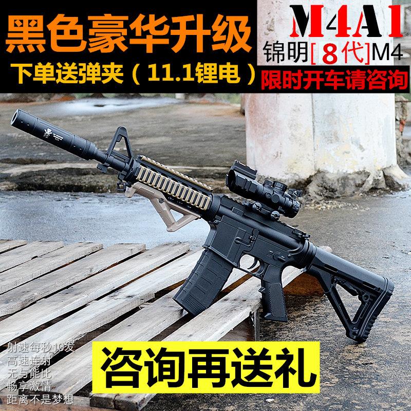 锦明8代M4A1水弹枪下供弹电动连发成人CS户外子弹射击儿童玩具枪