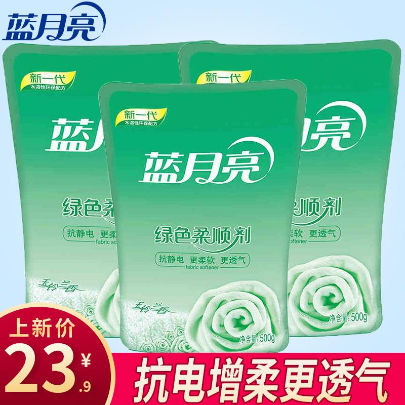 蓝月亮柔顺剂袋装防静电香味持久绿色柔顺剂玉铃兰香经济装500g*3