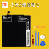 Xiaomi 4 battery original M4 mobile phone panel Xiaomi 5/3/note original mobile phone battery M3 official website M5