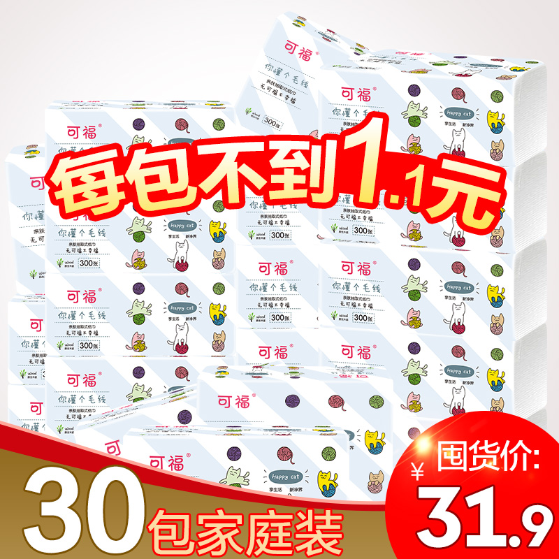 原木抽纸30包整箱批发纸巾家庭装卫生纸餐巾纸家用面巾纸擦手纸抽