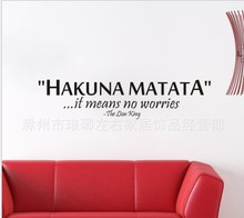 hakuna wall matata decals ZY8211 quote the king lie saying