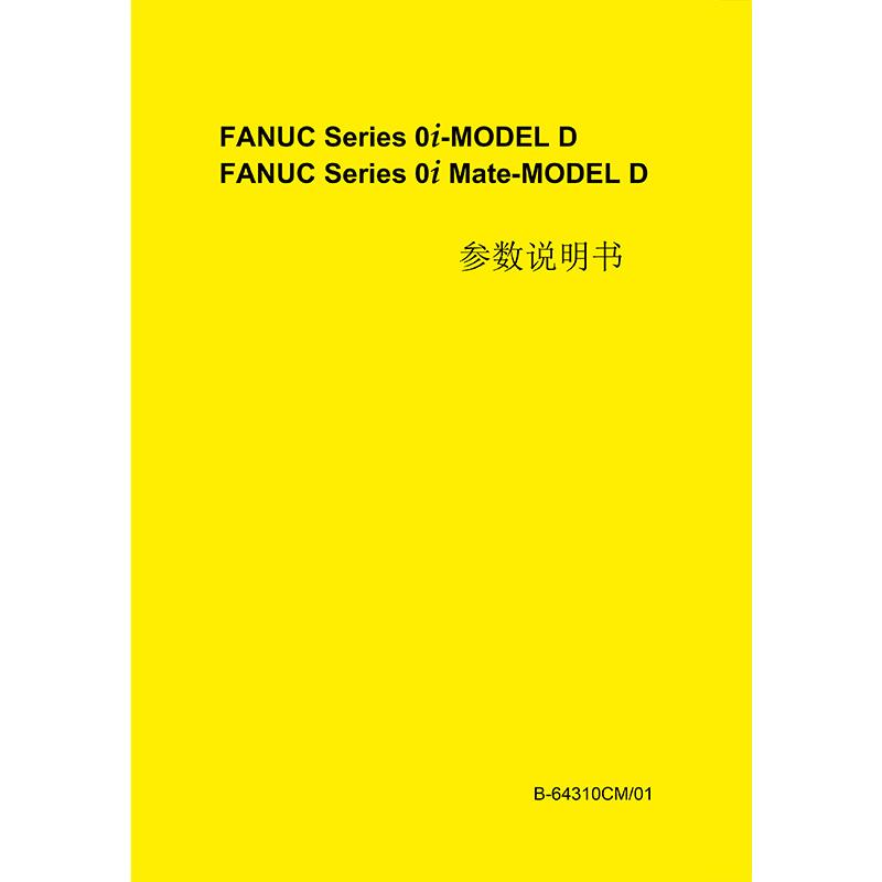发那科数控系统编程维修 FANUC 0i-D 参数说明书 B-64310CM/01