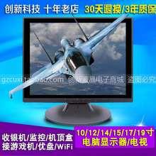 /12/14/15/17寸小型电视机迷你全新台式电脑显示器屏幕PS4便携