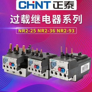 热过载继电器 热保护继电器 过载保护220v 正泰热继电器NR2