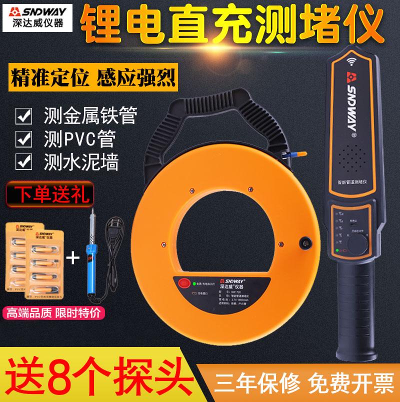 电线探测器