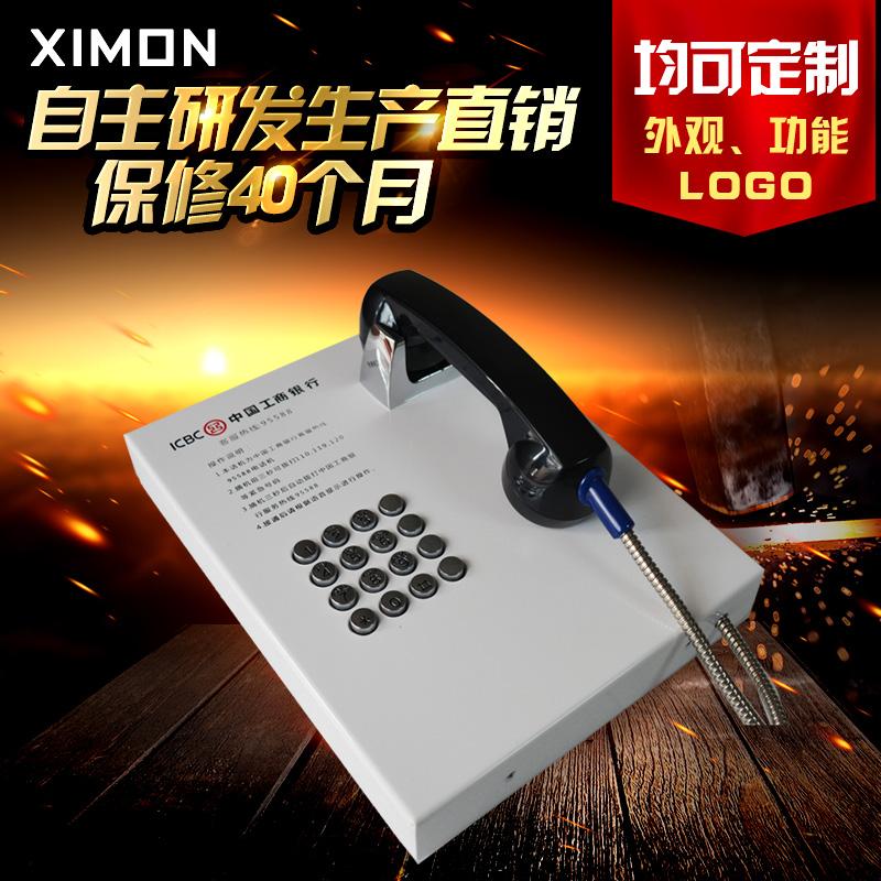 95588工商银行专用电话机 全金属防水一键拨号自动挂机对讲功能