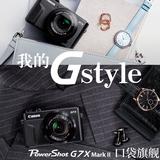 Canon/佳能 PowerShot G7 X Mark II 数码相机翻转触屏美妆卡片机