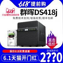 升DS916盤位4網絡存儲器服務器NAS企業DS918群暉Synology