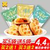 【_曲奇馅饼108g】烘焙网红饼干手工美食爆浆软心曲奇饼