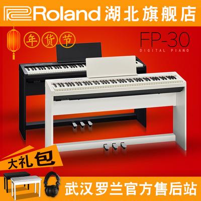 Roland罗兰 FP-30 电钢琴 FP30智能数码电钢 88键重锤电子钢琴年中大促