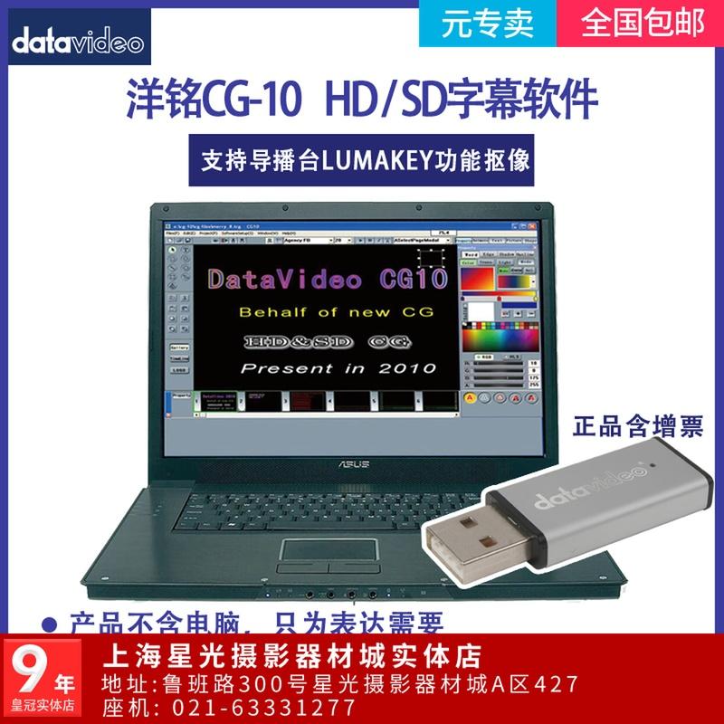 洋铭/datavideo CG-10 HD/SD字幕软件 字幕系统动态滚动字幕台标