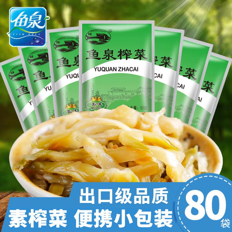 鱼泉榨菜 美味15g*80袋 咸菜丝 榨菜小包装 航空榨菜 下饭菜 袋装