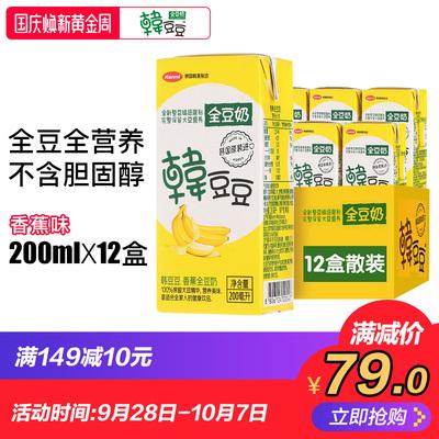 韩国进口韩豆豆香蕉味全豆奶富含植物蛋白加钙即饮营养早餐奶12盒