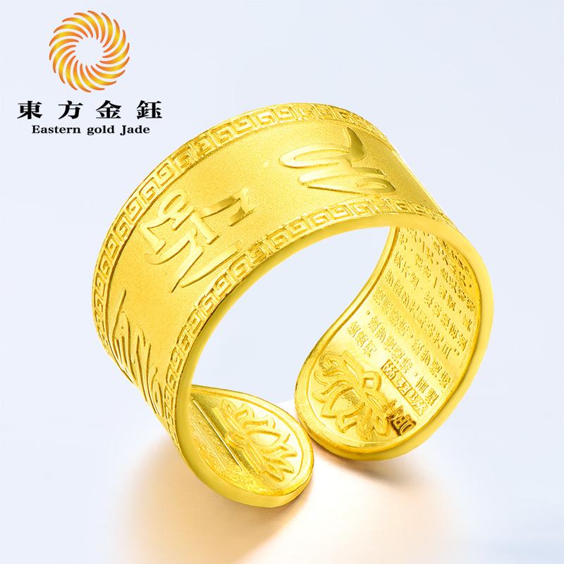 東方金鈺黃金