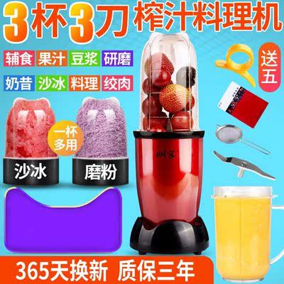 破壁料理机榨果汁家用多功能小型研磨粉碎宝宝婴儿辅食搅拌机哪个好