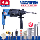 Dongcheng light multi-function dual-purpose three-purpose electric hammer electric pick 02-20/05-26 impact electric drill electric hammer electric pick