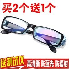 平光面抗疲劳电视游戏防护通光眼镜男士透明无度数男款男生无框辐