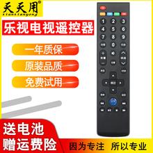 原装天天用 Letv/乐视电视遥控器超4 MAX70 X60 X50 X40 X43 X55