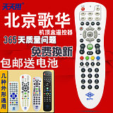 Original authentic daily use Gehua wired remote control Digital cable network TV HD set-top box