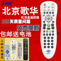 Original authentic every day with Gehua wired remote control Beijing Gehua digital cable network TV HD set-top box remote control universal Changhong HMT-2200CH Skyworth 2200SH