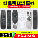 Skyworth TV remote control universal YK-6000J 6600J 60JB 6002J 6005J 76JW/JB