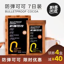 野兽生活防弹可可7日装防弹咖啡生酮代餐MCT低碳水