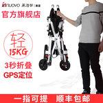 英洛华电动轮椅老人代步车智能全自动可折叠老年超轻便残疾人便携