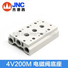 20F 杰恩西气动原装 JNC电磁阀底座汇流板4V200M