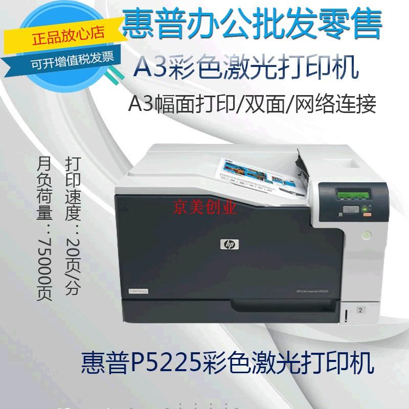 惠普5225打印机